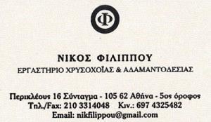 ΦΙΛΙΠΠΟΥ ΝΙΚΟΛΑΟΣ
