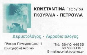 ΓΚΟΥΡΛΙΑ ΚΩΝΣΤΑΝΤΙΝΑ
