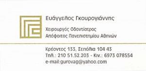 ΓΚΟΥΡΟΓΙΑΝΝΗΣ ΕΥΑΓΓΕΛΟΣ