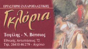 ΓΚΛΟΡΙΑ (ΤΑΦΙΛΗΣ Ι & ΒΑΤΣΙΟΣ Ν ΟΕ)