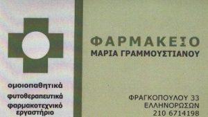 ΓΡΑΜΜΟΥΣΤΙΑΝΟΥ ΜΑΡΙΑ