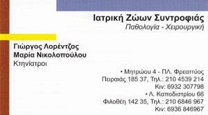 ΙΑΤΡΙΚΗ ΖΩΩΝ ΣΥΝΤΡΟΦΙΑΣ (ΛΟΡΕΝΤΖΟΣ ΓΕΩΡΓΙΟΣ & ΝΙΚΟΛΟΠΟΥΛΟΥ ΜΑΡΙΑ)