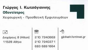 DENTAL PRAXIS (ΚΩΤΣΟΓΙΑΝΝΗΣ ΓΕΩΡΓΙΟΣ)