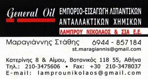 ΛΑΜΠΡΟΥ Ε & ΣΙΑ ΟΕ