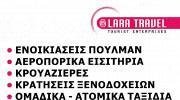 LARA TRAVEL (ΡΑΠΤΗ ΚΑΛΗ)