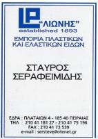 ΛΙΩΝΗΣ (ΣΕΡΑΦΕΙΜΙΔΗΣ ΣΤΑΥΡΟΣ)