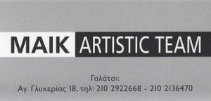 ΜΑΙΚ ARTISTIC TEAM (ΚΑΠΙΡΗΣ ΣΤΑΜΑΤΙΟΣ)