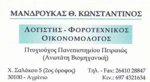 ΜΑΝΔΡΟΥΚΑΣ ΚΩΝΣΤΑΝΤΙΝΟΣ