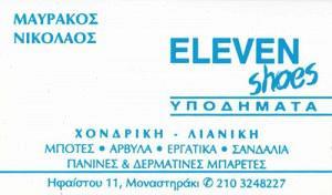 ELEVEN SHOES (ΜΑΥΡΑΚΟΣ ΝΙΚΟΛΑΟΣ)