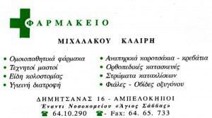 ΜΙΧΑΛΑΚΟΥ ΝΙΚΟΛΕΤΤΑ ΚΛΑΙΡΗ