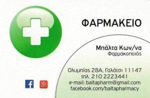 ΜΠΑΛΤΑ ΟΙΚΟΝΟΜΟΥ ΚΩΝΣΤΑΝΤΙΝΑ