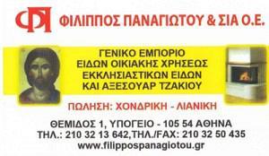 ΠΑΝΑΓΙΩΤΟΥ ΦΙΛΙΠΠΟΣ & ΣΙΑ ΟΕ