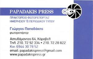 PAPADAKIS PRESS (ΠΑΠΑΔΑΚΗΣ ΓΕΩΡΓΙΟΣ)