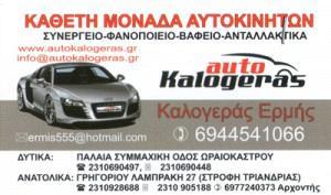 AUTO KALOGERAS (ΚΑΛΟΓΕΡΑΣ ΕΡΜΗΣ & ΚΑΛΟΓΕΡΑΣ ΑΡΧΟΝΤΗΣ)
