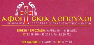 ΑΦΟΙ ΣΚΙΑΔΟΠΟΥΛΟΙ ΟΕ (ΣΚΙΑΔΟΠΟΥΛΟΣ ΝΙΚΟΛΑΟΣ)