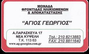 ΑΓΙΟΣ ΓΕΩΡΓΙΟΣ (ΥΙΟΙ ΜΠΑΘΡΕΛΛΟΥ ΟΕ)