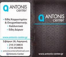ANTONIS CENTER (ΚΑΤΣΙΦΑΣ ΑΝΤΩΝΙΟΣ)