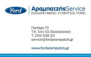 ΑΡΑΜΠΑΤΖΗΣ FORD SERVICE (ΑΡΑΜΠΑΤΖΗΣ ΚΩΝΣΤΑΝΤΙΝΟΣ)