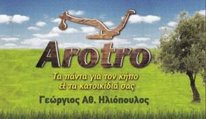 ΑΡΟΤΡΟ (ΗΛΙΟΠΟΥΛΟΣ ΓΕΩΡΓΙΟΣ)