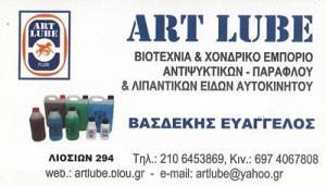 ART LUBE (ΒΑΣΔΕΚΗΣ ΧΡΥΣΟΒΑΛΑΝΤΗΣ)