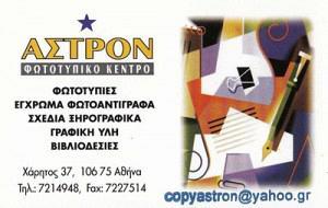 COPY ASTRON (ΚΟΝΤΟΓΙΑΝΝΑΤΟΣ & ΚΑΠΕΛΛΑΣ ΟΕ)