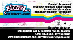 BIZZARE STICKERS (ΛΕΟΝΤΗΣ ΗΡΑΚΛΗΣ)