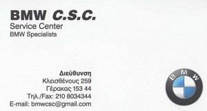 CAR SERVICE CENTER (ΒΕΤΣΟΥ Θ ΜΟΝΟΠΡΟΣΩΠΗ ΕΠΕ)