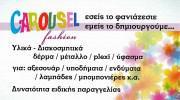 CAROUSEL FASHION (ΖΗΣΗ ΓΕΝΟΒΕΦΑ)