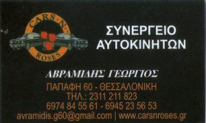 CAR'S N ROSES (ΑΒΡΑΜΙΔΗΣ ΓΕΩΡΓΙΟΣ)