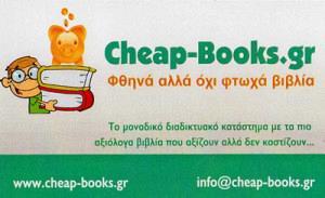 CHEAP-BOOKS.GR (ΦΛΩΡΟΣ ΑΘΑΝΑΣΙΟΣ ΜΟΝΟΠΡΟΣΩΠΗ ΕΠΕ)