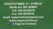 COPY & CREATIONS (ΜΕΛΕΤΙΔΟΥ ΧΡΙΣΤΙΝΑ)