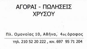 ΚΥΡΙΟΣ ΜΠΑΜΠΗΣ