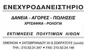 ΕΝΕΧΥΡΟΔΑΝΕΙΣΤΗΡΙΟ ΑΛΕΞΑΝΔΡΟΣ