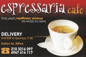 ESPRESSERIA (ΜΠΑΡΜΠΑΤΖΑΝΗΣ ΓΕΩΡΓΙΟΣ)