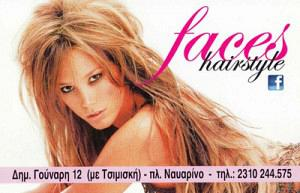 FACES (ΣΕΪΠΙΑΝΙΔΟΥ ΜΑΡΘΑ)