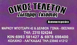 ΓΚΙΟΣΙΟΣ ΣΩΤΗΡΙΟΣ