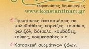 KONSTANTINART