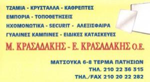 ΚΡΑΣΑΔΑΚΗΣ ΜΑΡΚΟΣ & ΕΥΑΓΓΕΛΟΣ ΟΕ