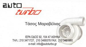 AUTO TURBO (ΜΑΡΑΒΕΛΙΑΣ ΑΝΑΣΤΑΣΙΟΣ)