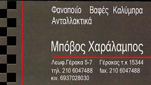 ΜΠΟΒΟΣ ΧΑΡΑΛΑΜΠΟΣ