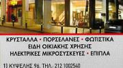 HOME PLUS STORE (ΜΥΛΩΝΑΣ Ι & ΣΙΑ ΟΕ)