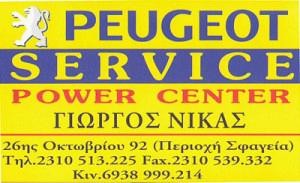 PEUGEOT SERVICE (ΝΙΚΑΣ ΓΕΩΡΓΙΟΣ)