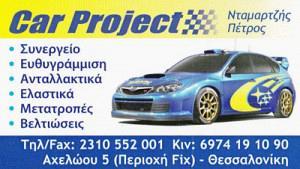 CAR PROJECT (ΝΤΑΜΑΡΤΖΗΣ ΠΕΤΡΟΣ)