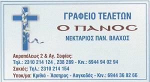 ΒΛΑΧΟΣ ΝΕΚΤΑΡΙΟΣ