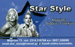 STAR STYLE  (ΚΑΝΝΕΛΗ ΧΡΙΣΤΙΝΑ)