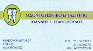 ΣΤΑΘΟΠΟΥΛΟΣ ΙΩΑΝΝΗΣ