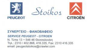 STOIKOS SERVICE (ΣΤΟΪΚΟΣ ΙΩΑΝΝΗΣ ΜΟΝΟΠΡΟΣΩΠΗ ΕΠΕ)