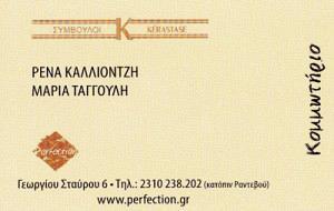 PERFECTION (ΤΑΓΓΟΥΛΗ ΜΑΡΙΑ)