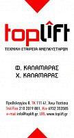 TOP LIFT (ΚΑΛΑΜΑΡΑΣ ΦΩΤΙΟΣ & ΣΙΑ ΕΕ)