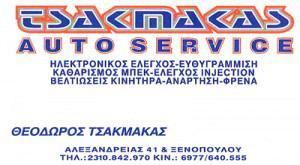 TSAKMAKAS AUTO SERVICE (ΤΣΑΚΜΑΚΑΣ ΘΕΟΔΩΡΟΣ)